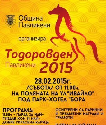 Тодоровден 2015