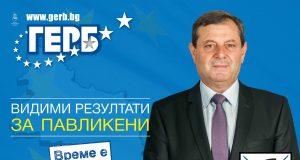 Гласувайте за ПП ГЕРБ!