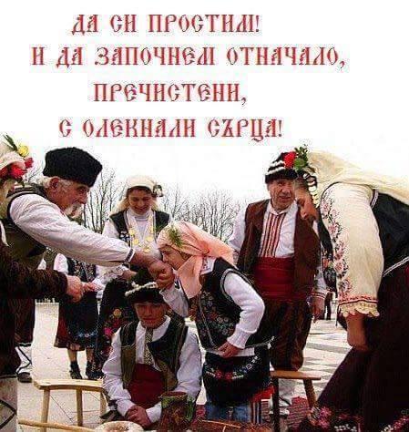 Сирни Заговезни