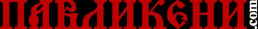 Павликени.com