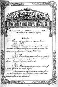 Факсимиле от Търновската конституция
