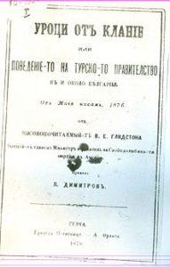 """Първа страница на българското издание на книгата на Уилям Гладстон """"Уроци по клане"""" от 1878 г."""