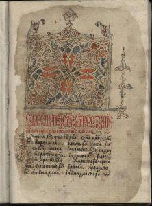 славянски ръкопис