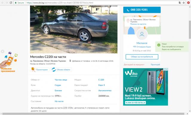 Защо гражданинът, а може би селянинът, Миланов паркира в тревните площи  своя най-вероятно нерегистриран Мерцедес, докато го продава на части, както  е видно ... 8fc7c5803ee