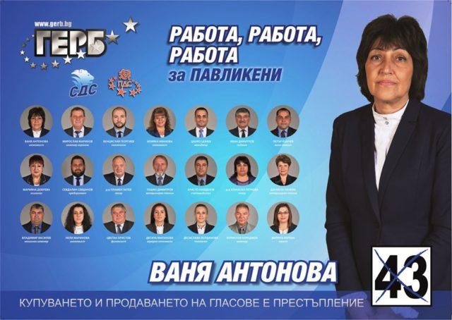 ГЕРБ Павликени 2019